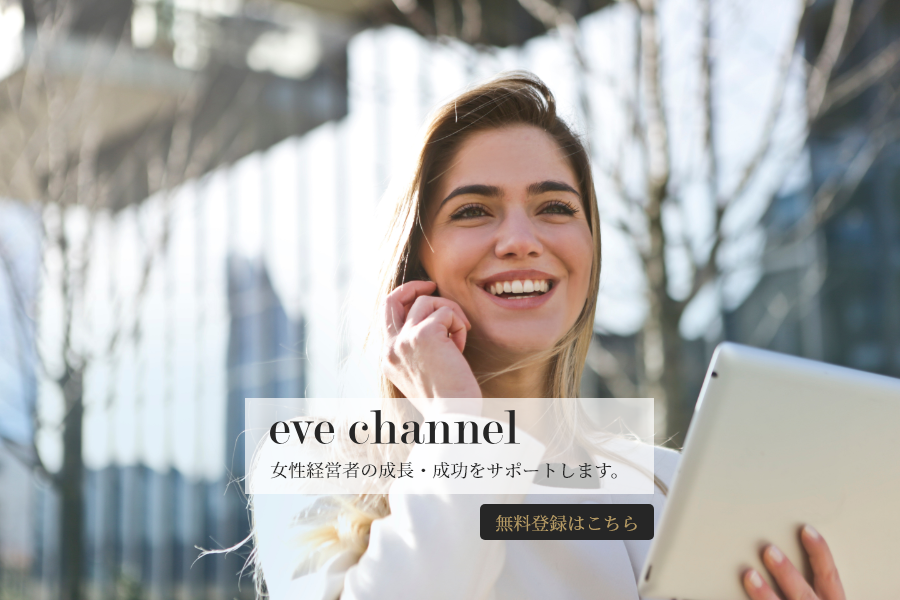 eve channelasf 女性経営者の成長・成功をサポートします。